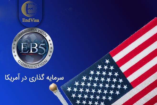 اخذ ویزای سرمایه گذاری آمریکا eb5