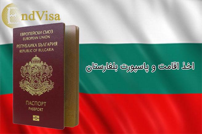 خرید پاسپورت بلغارستان